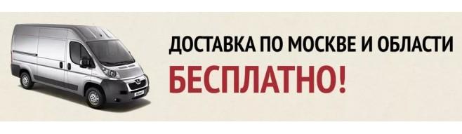 Бесплатная доставка по Москве и МО